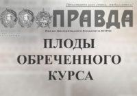 Геннадий Зюганов. Плоды обреченного курса