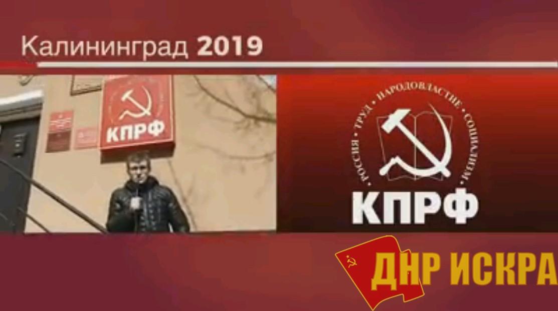 Защитим интересы трудящихся – сохраним Россию! Протест калининградских коммунистов