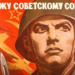 За Советский патриотизм!