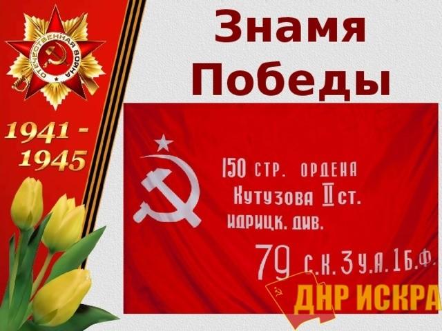 «Бессмертный полк» запретил Сталина