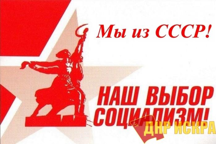 Вместе — на борьбу за социализм!