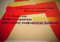 Левая альтернатива через призму конфликта на Донбассе