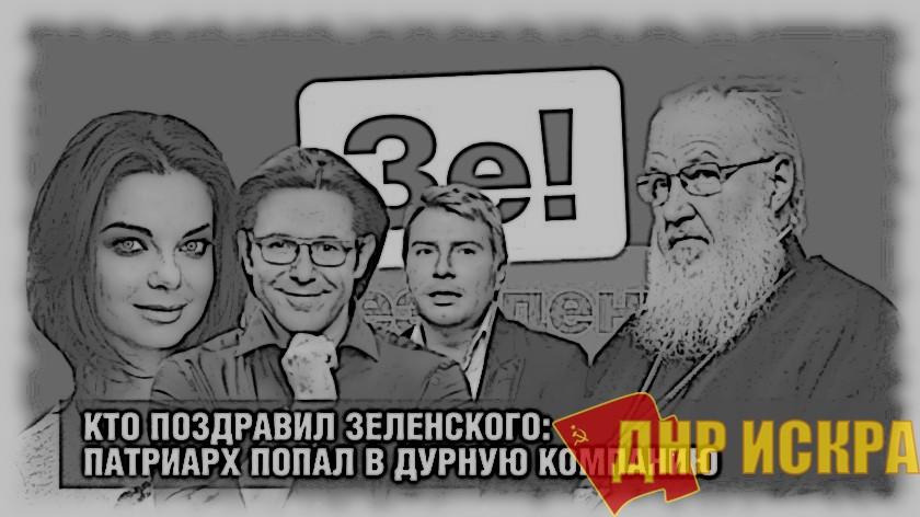 Кто поздравил Зеленского: Патриарх попал в дурную компанию
