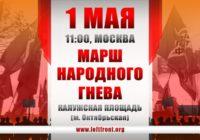 Москва. 1 мая — МАРШ НАРОДНОГО ГНЕВА!