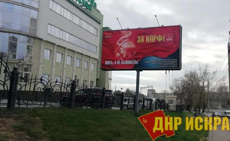 Городскую власть сводят с ума баннеры Компартии! Заявление Волгоградского областного отделения КПРФ