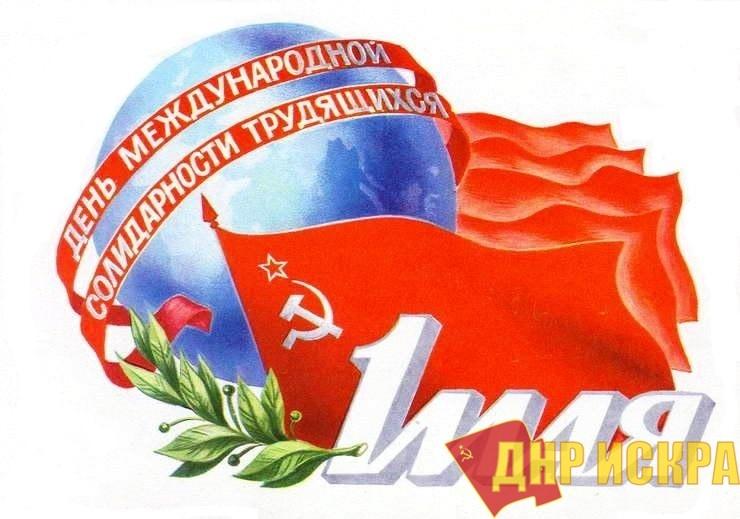 Геннадий Зюганов. С Днём международной солидарности трудящихся 30.04.2019