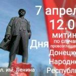 7 апреля в Донецке состоится митинг по случаю Дня провозглашения ДНР