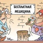 Результаты медицинской реформы последних лет. Опубликованы новые данные Росстата о российском здравоохранении