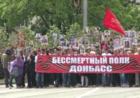 9 мая в Донецке состоится акция Бессмертный полк