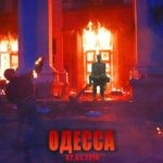 Годовщине трагедии 2 мая в Одессе посвяшается