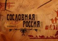 Телеканал «Красная линия» представляет документальный фильм «Сословная Россия»