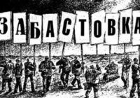 Забастовка — страшный сон капиталиста