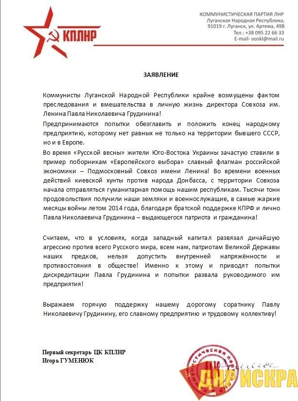 Новости КП ЛНР. ЗАЯВЛЕНИЕ