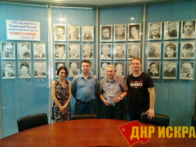 В редакции газеты «Советская Россия» состоялась презентация книги «Донбасс в мировом противостоянии: Классовый подход»