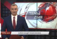 Программа «Темы дня» (30.05.2019) на телеканале «Красная Линия»