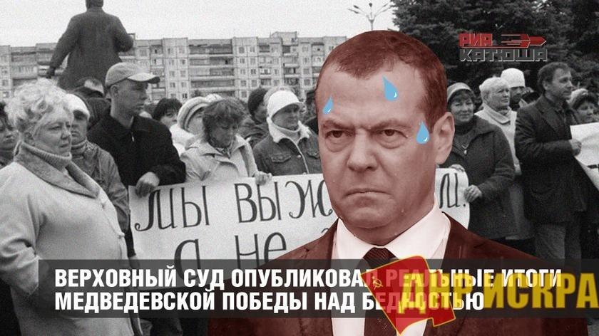 Верховный суд опубликовал реальные итоги Медведевской победы над бедностью: 12,4 млн россиян попали в суд за долги по ЖКХ и кредитам