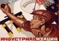 Внешняя угроза СССР в 1927 – 1929 гг.: миф или реальность