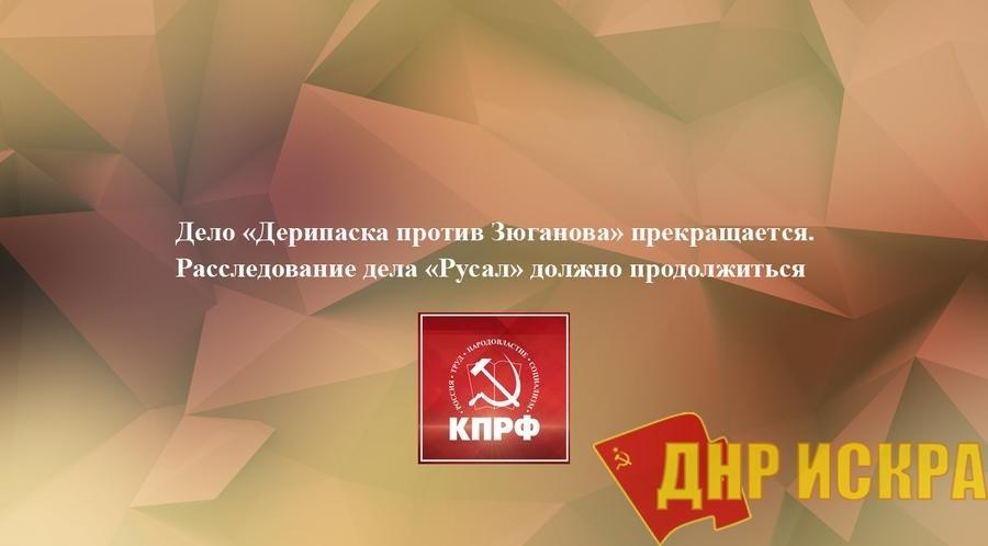Дело «Дерипаска против Зюганова» прекращается. Расследование дела «Русал» должно продолжиться