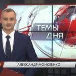 Программа «Темы дня» (14.05.2019) на телеканале «Красная Линия»