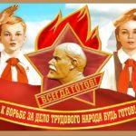 19 мая – День пионерии. Пионеры-герои Великой Отечественной войны