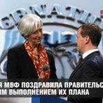 Миссия МВФ поздравила правительство РФ с четким выполнением их плана