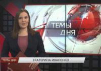 Программа «Темы дня» (03.06.2019) на телеканале «Красная Линия»