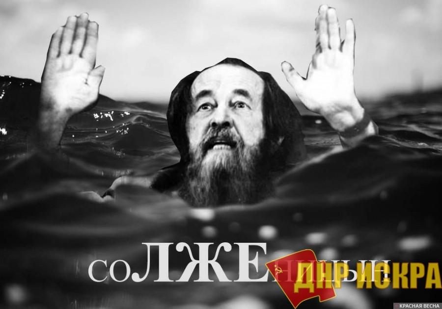 Солженицын как зеркало русской контрреволюции