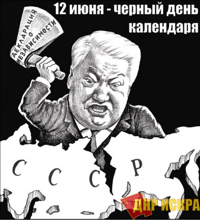 Большинство россиян не считают 12 июня праздником