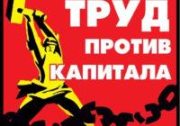 Протесты и забастовки (конец мая - начало июня 2019 г.)