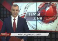 Программа «Темы дня» (13.06.2019) на телеканале «Красная Линия»