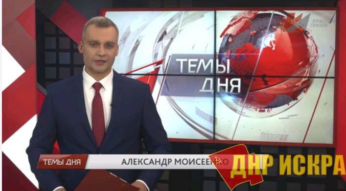 Программа «Темы дня» (31.05.2019) на телеканале «Красная Линия»