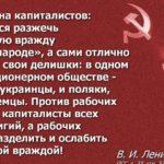 Ленин о национализме