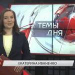 Программа «Темы дня» (20.06.2019) на телеканале «Красная Линия»
