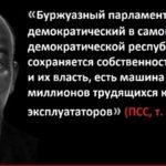КЛАССИКИ МАРКСИЗМА-ЛЕНИНИЗМА О БУРЖУАЗНОМ ПАРЛАМЕНТАРИЗМЕ