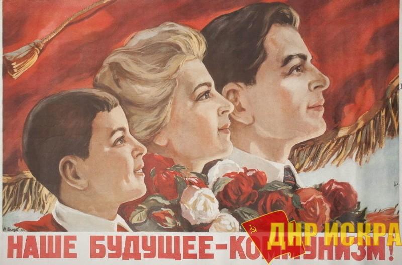 Ревизия коммунистических идей недопустима