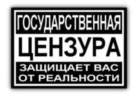 В Бурятии изъят тираж газеты КПРФ