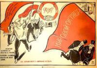 """Газета """"Правда"""". Коминтерн и Народный фронт"""
