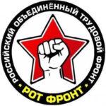 Заявление Политсовета ЦК РОТ ФРОНТа накануне дня выборов