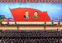 Всепобеждающая трудовая партия Кореи