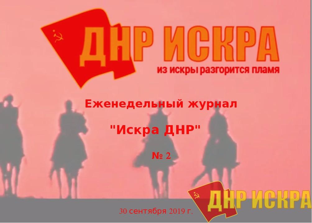 Еженедельный журнал «Искра ДНР» №2 от 30 сентября 2019 г.