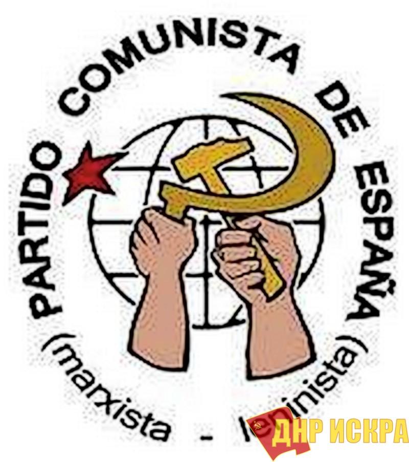 Заявление Коммунистической партии Испании (марксистско-ленинской) о постановлении суда