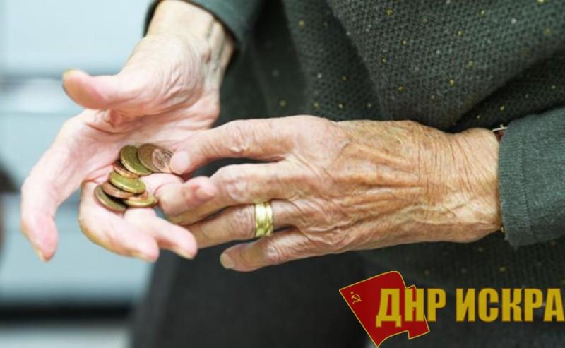 Кремль будет грабить пожилых «до упора»