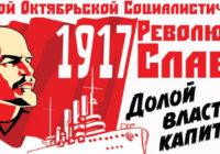 В.С. Никитин: Новый взгляд на величие русской революции 1917 года