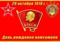 Поздравление Бориса Литвинова с Днем комсомола