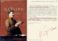 И. Сталин. Государственная Дума и тактика социал-демократии