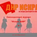 Еженедельный журнал «Искра ДНР» №1 от 23 сентября 2019 г.