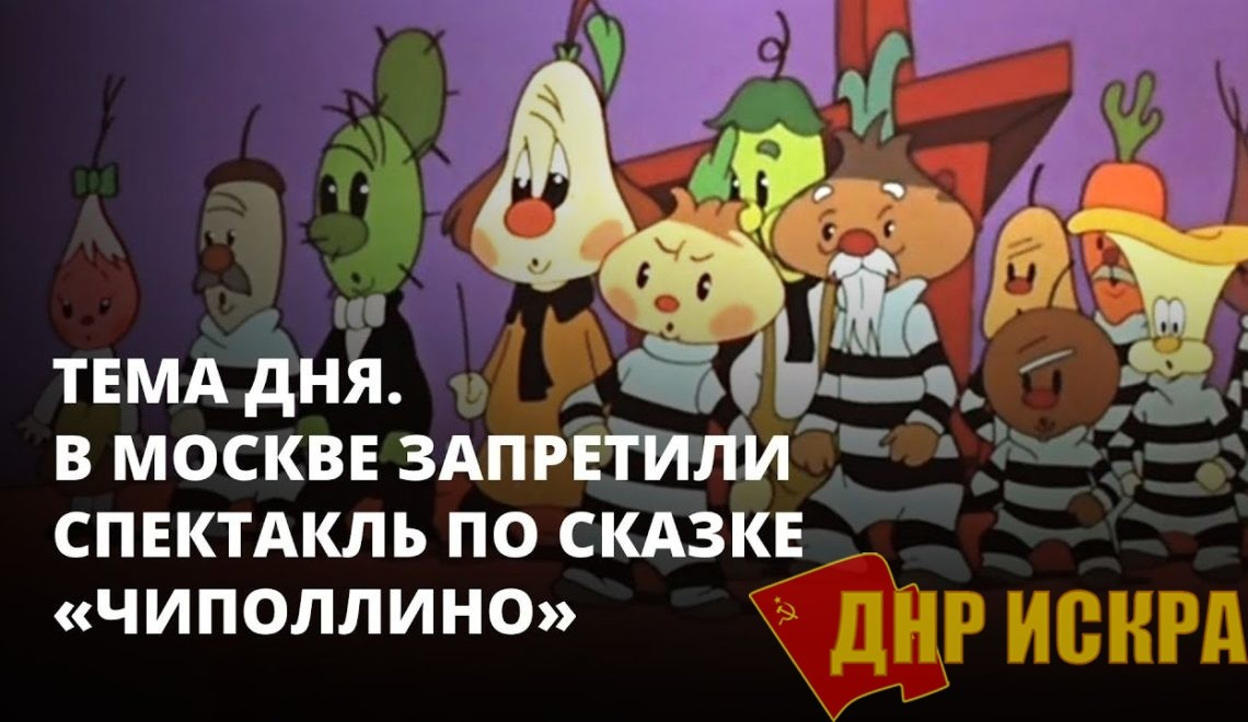 Испугались Чиполлино