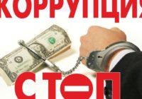 Что такое коррупция?
