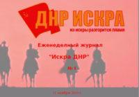 """Еженедельный журнал """"Искра ДНР"""" №8 от 11 ноября 2019 г."""