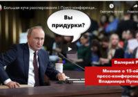 Валерий Рашкин. Мнение о большой пресс-конференции Путина 2019